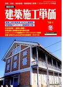 季刊 建築施工単価 2018年 01月号 [雑誌]