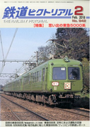 鉄道ピクトリアル 2018年 02月号 [雑誌]