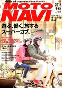 MOTO NAVI (モト・ナビ) 2018年 02月号 [雑誌]
