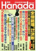 月刊Hanada 2018年 02月号 [雑誌]