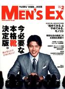 MEN'S EX (メンズ・イーエックス) 2018年 02月号 [雑誌]