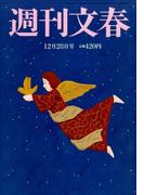 週刊文春 2017年 12/28号 [雑誌]