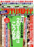 週刊現代 2017年 12/30号 [雑誌]