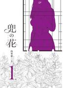 兜の花(1)【電子限定特典ペーパー付き】