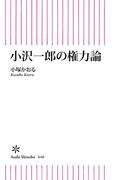 小沢一郎の権力論(朝日新書)