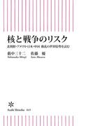 核と戦争のリスク 北朝鮮・アメリカ・日本・中国 動乱の世界情勢を読む(朝日新書)