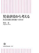 児童虐待から考える 社会は家族に何を強いてきたか(朝日新書)
