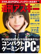 週刊アスキー No.1156(2017年12月12日発行)(週刊アスキー)