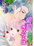 葡萄とさくらんぼ~熟成32年、初めてでもいいですか?~(2)(ラブ・ペイン・コミックス)