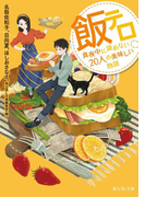 飯テロ 真夜中に読めない20人の美味しい物語(富士見L文庫)