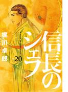 信長のシェフ 20巻(芳文社コミックス)