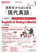 NHKラジオ 高校生からはじめる「現代英語」 2018年1月号(NHKテキスト)
