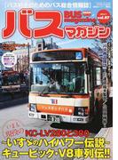 バスマガジン バス好きのためのバス総合情報誌 vol.87 いすゞのブイハチ伝説〜キュービック・V8車列伝!!