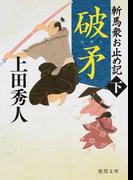 破矛 斬馬衆お止め記 下 新装版 (徳間文庫 徳間時代小説文庫)
