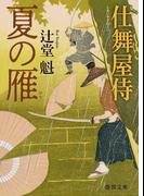 夏の雁 (徳間文庫 徳間時代小説文庫 仕舞屋侍)(徳間文庫)