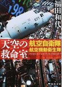 天空の救命室 航空自衛隊航空機動衛生隊