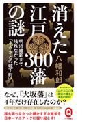 消えた江戸300藩の謎 明治維新まで残れなかった「ふるさとの城下町」 (イースト新書Q)(イースト新書Q)