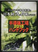 半導体工場ハンドブック 2018 ニッポン半導体産業と日本経済の将来がここに