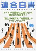 連合白書 春季生活闘争の方針と課題 2018