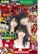 週刊少年サンデー 2018年3・4合併号(2017年12月13日発売)