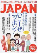 JAPAN東京五輪まであと2年だってよ!いこーぜニッポン!