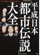 平成日本「都市伝説」大全