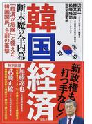 韓国経済断末魔の全内幕 「経済が危険」と答えた韓国国民、9割の衝撃