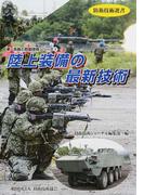 陸上装備の最新技術 防衛技術選書 新・兵器と防衛技術シリーズ3