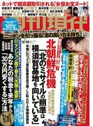 【期間限定価格】週刊現代 2017年9月16日号