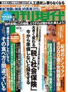 【期間限定価格】週刊現代 2017年12月9日号