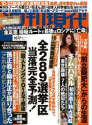 【期間限定価格】週刊現代 2017年10月7日号