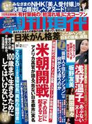 【期間限定価格】週刊現代 2017年9月2日号