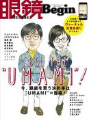 眼鏡Begin 2017 vol.23(ビッグマン・スペシャル)