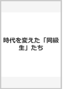 週刊文春 シリーズ昭和 5 世代論篇