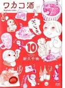 ワカコ酒 10 (ゼノンコミックス)