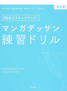 マンガデッサン練習ドリル 30日でステップアップ! 基本編