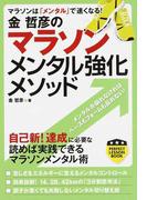 金哲彦のマラソンメンタル強化メソッド マラソンは「メンタル」で速くなる!