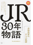 JR30年物語 分割民営化からの軌跡 1987〜2017