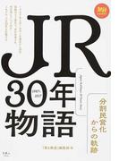JR30年物語 分割民営化からの軌跡 1987〜2017 (旅鉄BOOKS)