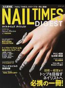 NAIL TIMES DIGEST 永久保存版