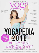 YOGAPEDIA 2018 ポーズが深まるヨガ上達完全ガイド