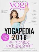 YOGAPEDIA 2018 ポーズが深まるヨガ上達完全ガイド (saita mook ヨガジャーナル日本版特別編集シリーズ)