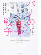 バナの戦争 ツイートで世界を変えた7歳少女の物語