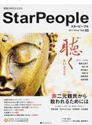 StarPeople Vol.65(2017Winter) 特集聴くといふこと