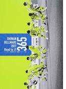 湘南ベルマーレ365 2017 Road to J1 (エル・ゴラッソ総集編)