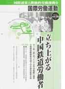 国際労働運動 国際連帯と階級的労働運動を vol.28(2018.1) 立ち上がる中国鉄道労働者
