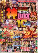 パチスロ実戦術DVD神プレミアムBOX熱(アツ) 付属資料:DVD-VIDEO(2枚)