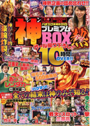 パチスロ実戦術DVD神プレミアムBOX熱(アツ) 付属資料:DVD-VIDEO(2枚) (GW MOOK 404)