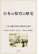 日本の保育の歴史 子ども観と保育の歴史150年