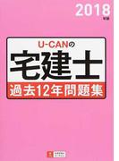 U−CANの宅建士過去12年問題集 2018年版